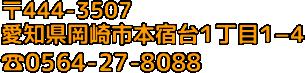 TEL:0564-27-8088